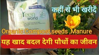Best Organic Fertilizer | product reviews  || खाद खरीदनी है क्या ?