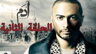 2 ESP - Adam series / الحلقة التانية - مسلسل ادم