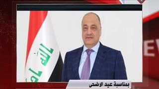 الاستاذ سعد عاصم الجنابي يهنئ العراقيين والامة العربية والاسلامية بمناسبة حلول عيد الاضحى المبارك .