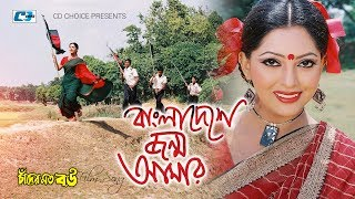 Bangladeshe Jonmo Amar | Kanak Chapa | Nipun | Riaz | Bangla Movie Song | FULL HD
