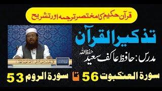 67/98- Surah Al-Ankabut 56 to Ar-Rum 53 By Hafiz Aakif Saeed