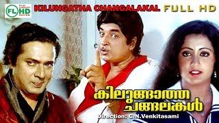 Malayalam full movies | Kilungatha changalakal | Premnazir | Sumalatha | jose prakash others |