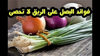هل تعلم ماذا يفعل تناول البصل على الريق ,بديل الادوية  !!فوائد البصل لا تعد !