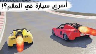 قراند 5 | أسرع سيارة في العالم؟! GTA V
