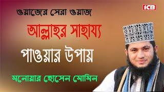 Bangla Waz Mahfil |আল্লাহর নৈকট্য লাভের উপায় | by Mowlana Monowar Hossain Momen-Sujanagar