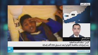 هل هناك أمل في انحسار وباء الكوليرا في اليمن؟