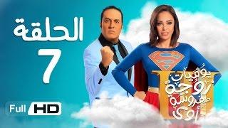 يوميات زوجة مفروسة أوي الجزء 3 HD - الحلقة ( 7 ) السابعة - بطولة داليا البحيرى / خالد سرحان