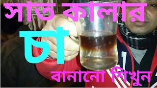 ভিন্ন রংয়ের চা তৈরীর কৌশল শিখুন ।। Different color tea making techniques (bangla)