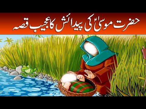 Xxx Mp4 Hazrat Musa As Ki Paidaish Ka Ajeeb Qissa Hazrat Musa Birth Moses In Islam Prophet Stories 3gp Sex