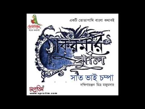 Xxx Mp4 সাতভাই চম্পা Shatbhai Chompa 3gp Sex