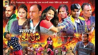 Goalparia/Rajbanshi/Cahrchapori Movie 'Moner Aagun' Official Trailer