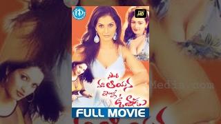 Sorry Maa Aayana Intlo Unnadu Telugu Full Movie || Ruthika, Goutham, Shakeela || Harrish || Naresh
