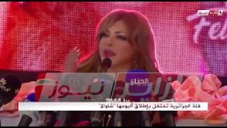 فلة الجزائرية  : لهذا السبب أخترت الراي وهذه رسالتي للشاب بلال ؟