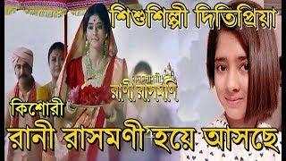 রানী রাসমণি রূপে জী বাংলায় আসছে কিশোরী দিতিপ্রিয়া | Zee Bangla Rani Rashmoni actress Ditipriya Roy