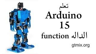 تعلم الاوردوينو arduino - 15 - الداله function
