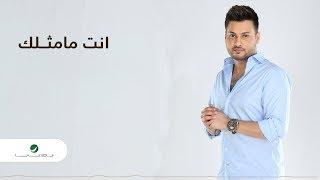 Walid Al Jilani … Ent Ma Methlek | وليد الجيلاني …  انت مامثــلك