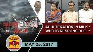 (25/05/2017) Ayutha Ezhuthu Neetchi | Adulteration in milk : Who is responsible..? | Thanthi TV
