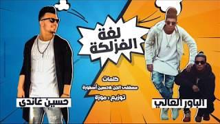 مهرجان / مملكه الفزلكه  / حسين غاندي/ الباور العالي
