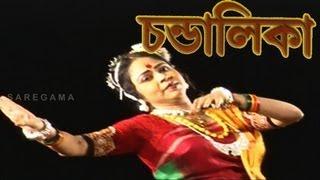 Chandalika | Tagore Dance Drama | Suchitra Mitra | Hemanta Mukhopadhyay | Dwijen Chowdhury
