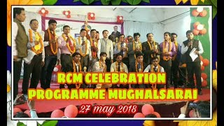 RCM CELEBRATION MUGHALSARAY 27 MAY 2018 |RCM CHS|