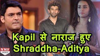 जानिए किस बात पर Comedian Kapil Sharma से नाराज हुए Shraddha और Aditya kapoor