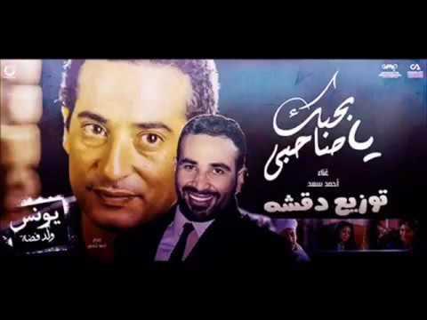 Xxx Mp4 بحبك يا صحبي احمد سعد من مسلسل يونس ولد فضه توزيع احمد يونس2016 3gp Sex