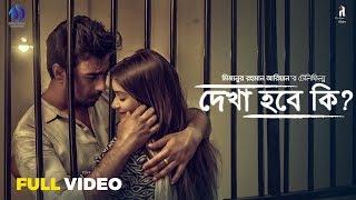 Dekha Hobe Ki?  | Apurba | Tanjin Tisha | Mizanur Rahman Aryan | Eid Natok 2019