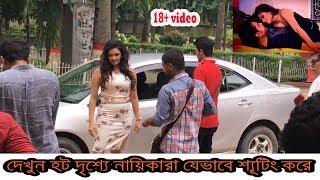 দেখুন হট দৃশ্যে নায়িকারা যেভাবে শ্যূটিং করে । Cinema shooting  | Bangla movie