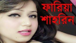 শুনুন ফারিয়া শাহরিন এর নিজ কণ্ঠের গান আর পাগল হয়ে যান! । Model Faria Shahrin Song