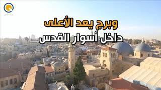 كنيسة الفادي: مكان بديع داخل أسوار القدس