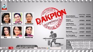 Nilufar Nasrin, Nirjher Chowdhury - Dakpion | Bangla Audio Exclusive | Sangeeta