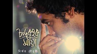 Chandra Kuhok Maya by Nirjher | Full Album | Audio Jukebox