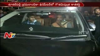Balayya, Rajamouli Watch #GPSK at Bramaramba Theatre || #GPSK || Hyderabad || NTV