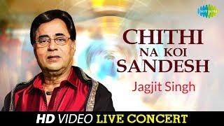 Chithi Na Koi Sandesh   Jagjit Singh   Live Concert