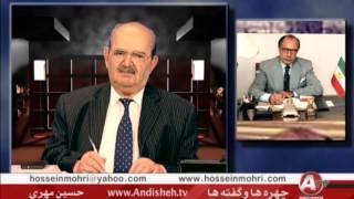 Assad Homayoun, حسين مُهري ـ اسد همايون « تنش در خاورميانه »؛