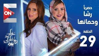 رشا وحماتها - رولين وعبير - الحلقة 29 التاسعة و العشرون | Rasha w 7amatha - Episode 29