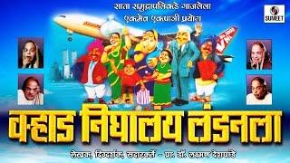 Varhad Nighalay Londonla part 1 | Comedy Marathi Drama | Marathi Natak | Sumeet Music