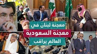 معجنة لبنان في معجنة السعودية و العالم يُراقب