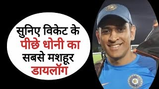 FAMOUS DIALOUGE OF MS DHONI BEHIND THE WICKET CAUGHT ON STUMP MIC