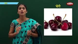 Fruits in Marathi   Learn Marathi For Kids   Marathi For Beginners