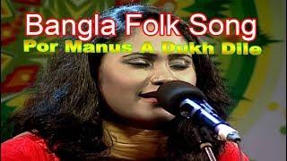 Por Manushe Dukkho dile concert Bangla folk song by Apon Asha Digital Sound