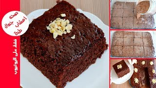 كيك الشوكولاتة الاسفنجية المشبعة بصوص الشوكولا  😋😍  كيكة للموظفات