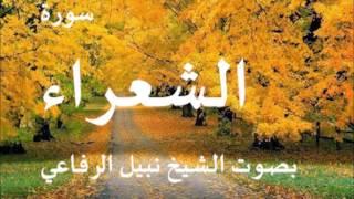 سورة الشعراء بصوت الشيخ نبيل الرفاعي