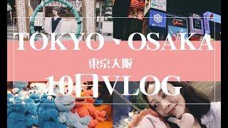 東京大阪10 Days Vlog / Japan Tokyo、Osaka Travel With Me