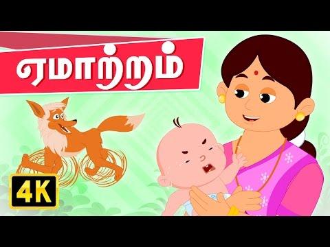 Disappointment (ஏமாற்றம்)   Kathai Padalgal   Tamil Rhymes for Children