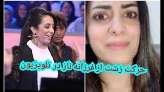 کار غیر انسانی از فرزانه ناز در تلویزیون افغانستان