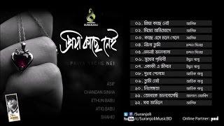 Priya Kache Nei | Asif, Chandan Sinha, Ethun Babu, Atik Babu | Audio Album | Suranjoli