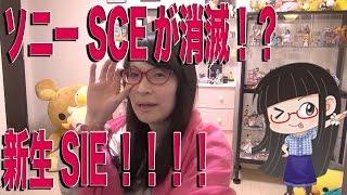 ソニー消滅!? SCE消滅!? そして、新生SIEへ!!!