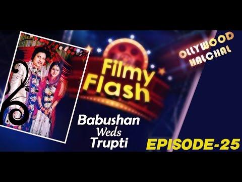 BABUSHAAN'S WEDDING | Filmy Flash | Episode -  25 | Odia Latest News | Oriya News | Filmy Gossips