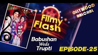 BABUSHAAN'S WEDDING | Filmy Flash | Episode -  25 | Odia Latest News | Oriya News | Filmy Gossips